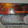 Вкладыши шатунный стандарт (ГАЗ-53, ПАЗ) ВК-13-1000104-А, , компл