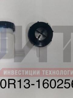 Бачок главного цилиндра сцепления C40R13-1602560
