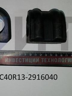 Подушка штанги задней подвески (ПАЗ Вектор NEXT) Д-38мм C40R13-2916040